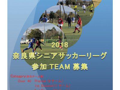 2018奈良県シニアサッカーLeague新規参加TEAM募集
